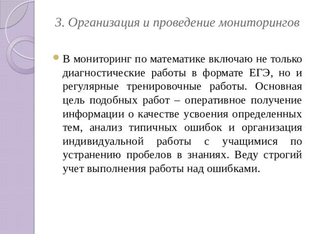3. Организация и проведение мониторингов
