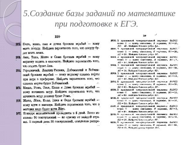 5.Создание базы заданий по математике  при подготовке к ЕГЭ.
