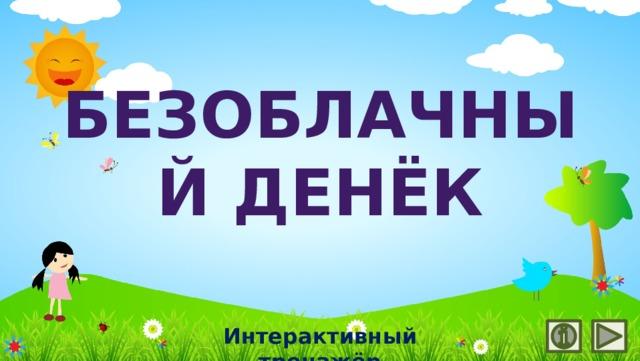 Безоблачный денёк Интерактивный тренажёр