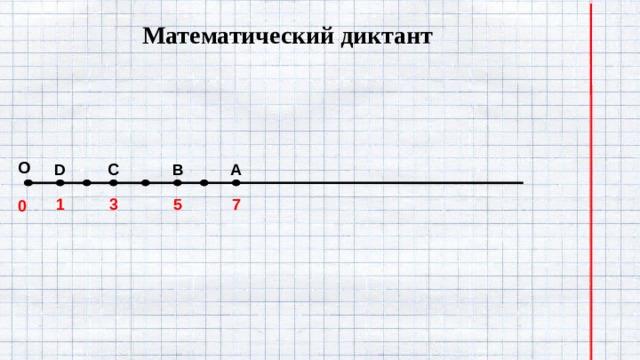 Математический диктант О D А С В 1 3 5 7 0