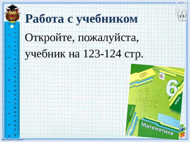 Работа с учебником Откройте, пожалуйста, учебник на 123-124 стр.
