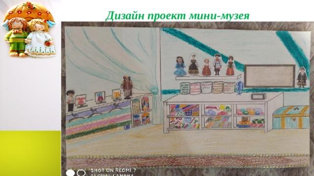 Дизайн проект мини-музея