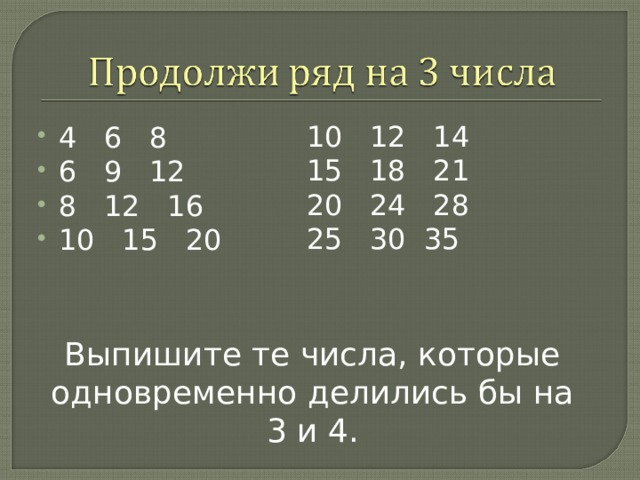 10  12 1 4 15   1 8  2 1 2 0 24 2 8 25 30 35  4 6 8 6 9 12 8 12 16 10 15 20 Выпишите те числа, которые одновременно делились бы на 3 и 4.