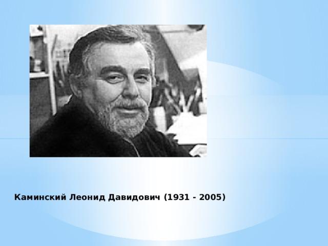 Каминский Леонид Давидович (1931 - 2005)