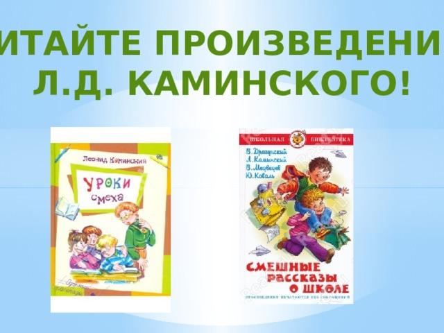 ЧИТАЙТЕ ПРОИЗВЕДЕНИЯ Л.Д. КАМИНСКОГО!