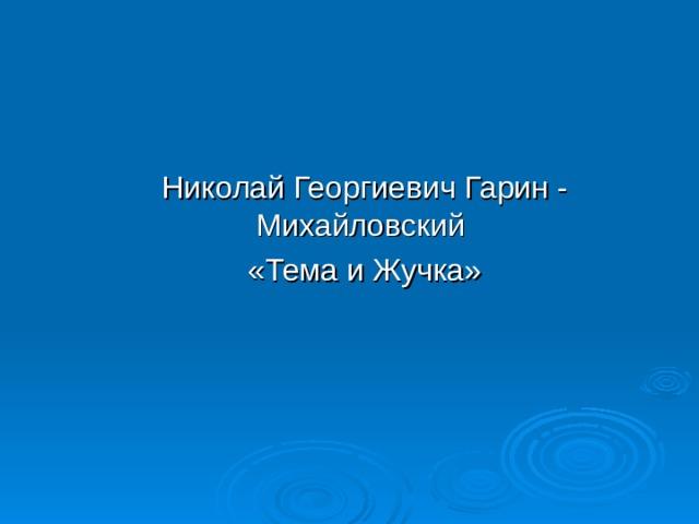 Николай Георгиевич Гарин - Михайловский «Тема и Жучка»