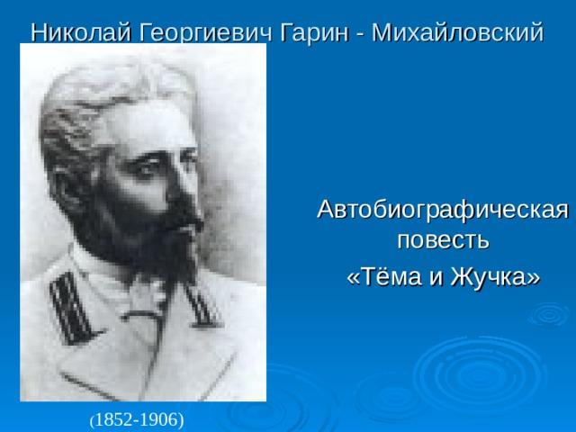 Николай Георгиевич Гарин - Михайловский Автобиографическая повесть «Тёма и Жучка» ( 1852-1906)