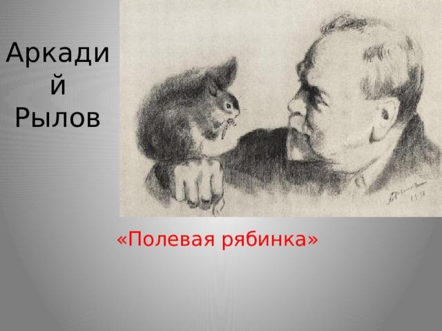 Аркадий Рылов «Полевая рябинка»