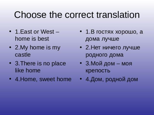 Choose the correct translation