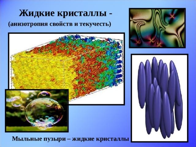 Жидкие кристаллы - (анизотропия свойств и текучесть) Мыльные пузыри – жидкие кристаллы