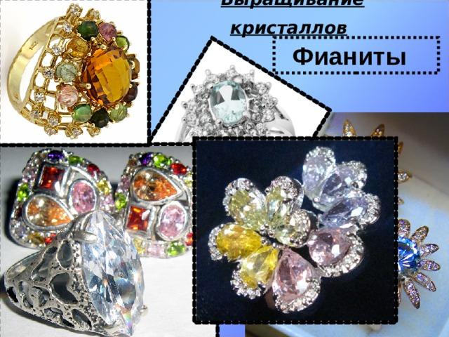 Выращивание кристаллов     Фианиты