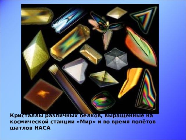 Кристаллы различных белков, выращенные на космической станции « Мир » и во время полётов шатлов НАСА