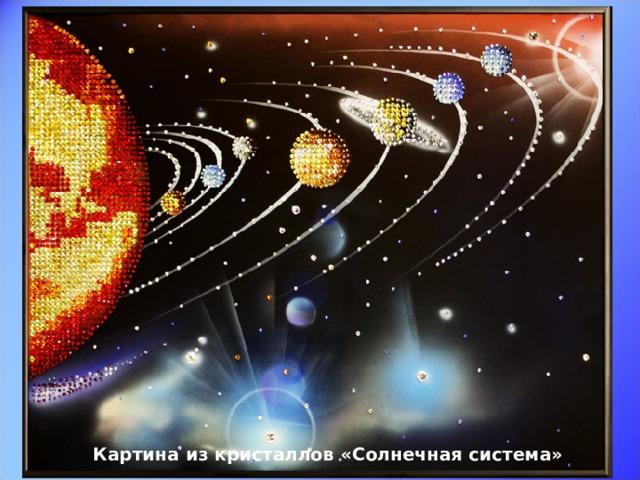 Картина из кристаллов « Атом » Картина из кристаллов « Туманность Андромеды »  Картина из кристаллов « Комета »  Картина  из кристаллов « Галактика »  Картина из кристаллов «Солнечная система»