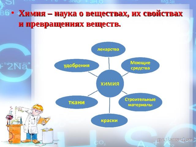 Химия – наука о веществах, их свойствах и превращениях веществ.