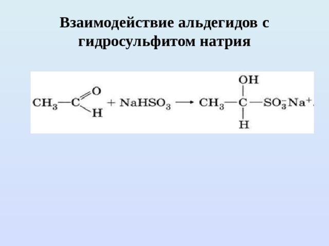 Взаимодействие альдегидов с гидросульфитом натрия