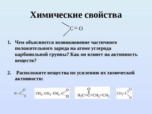 Химические свойства Чем объясняется возникновение частичного положительного заряда на атоме углерода карбонильной группы? Как он влияет на активность веществ?