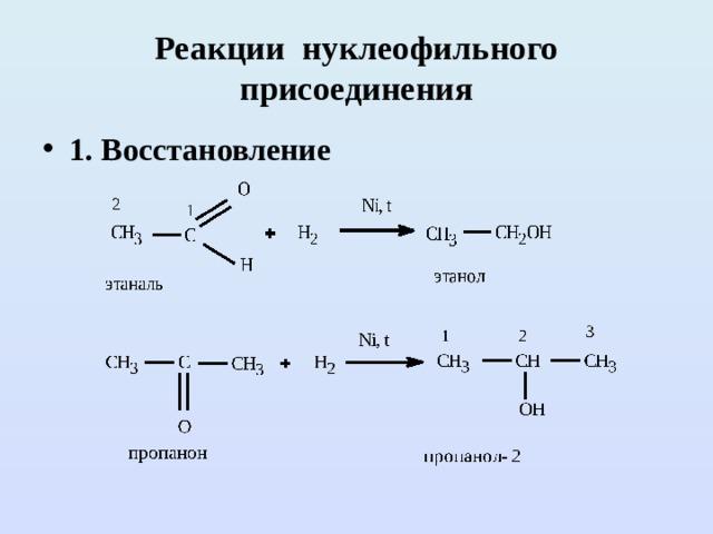 Реакции нуклеофильного присоединения 1. Восстановление