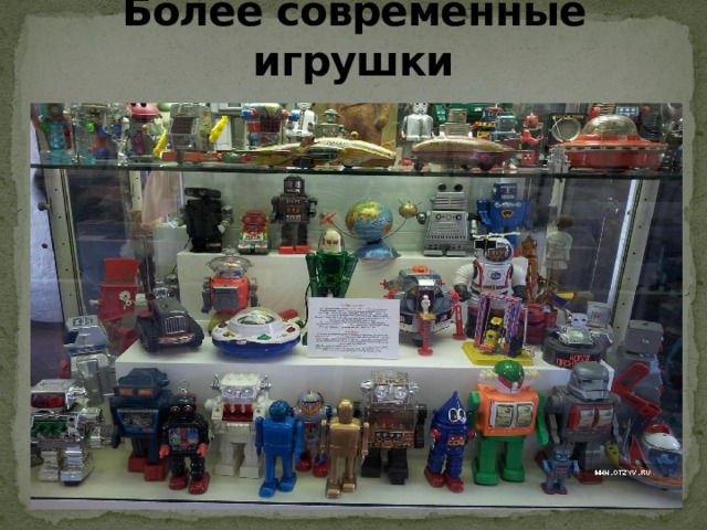 Более современные игрушки