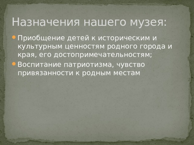 Назначения нашего музея: