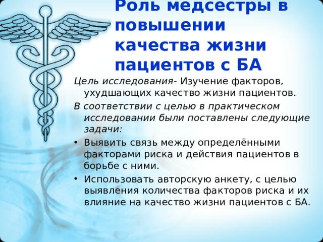 Роль медсестры в повышении качества жизни пациентов с БА   Цель исследования- Изучение факторов, ухудшающих качество жизни пациентов. В соответствии с целью в практическом исследовании были поставлены следующие задачи:
