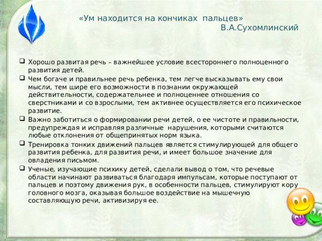 «Ум находится на кончиках пальцев»  В.А.Сухомлинский