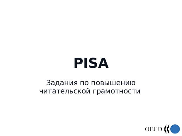 PISA Задания по повышению читательской грамотности