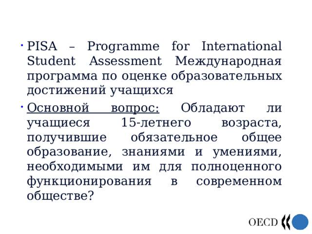 PISA – Programme for International Student Assessment Международная программа по оценке образовательных достижений учащихся Основной вопрос: