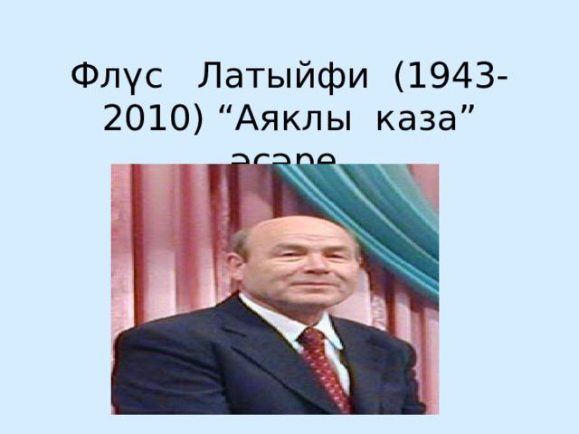 """Флүс Латыйфи (1943-2010) """"Аяклы каза"""" әсәре."""