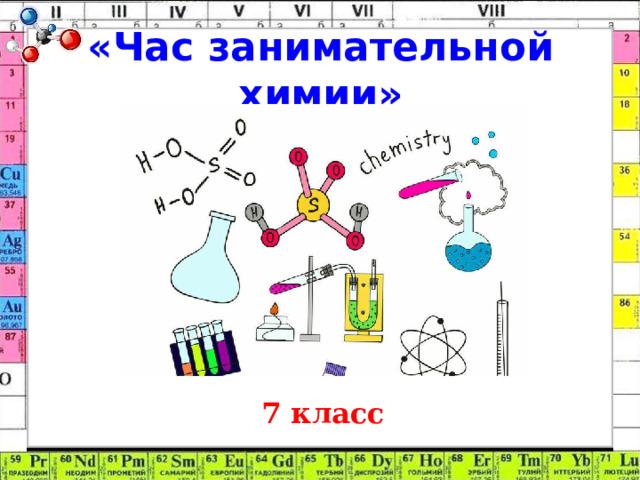 «Час занимательной химии» 7 класс
