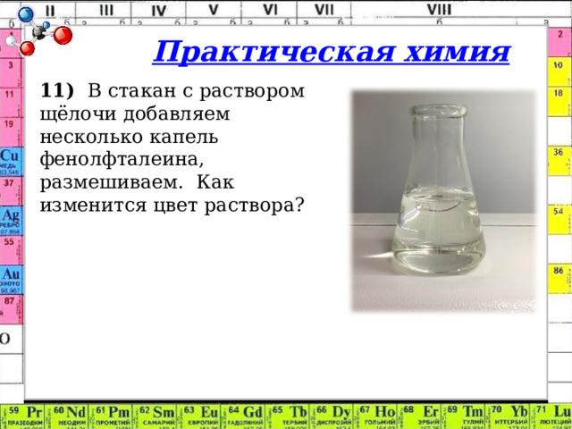 Практическая химия 11) В стакан с раствором щёлочи добавляем несколько капель фенолфталеина, размешиваем. Как изменится цвет раствора?
