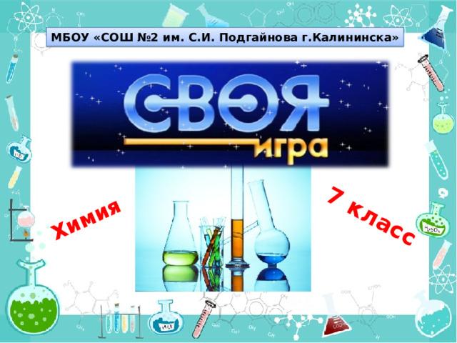 7 класс Химия МБОУ «СОШ №2 им. С.И. Подгайнова г.Калининска»