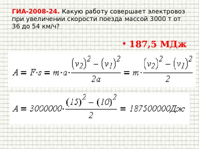 ГИА-2008-24. Какую работу совершает электровоз при увеличении скорости поезда массой 3000 т от 36 до 54 км/ч?