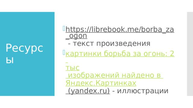 https://librebook.me/borba_za_ogon - текст произведения картинки борьба за огонь: 2 тыс изображений найдено в Яндекс.Картинках (yandex.ru)