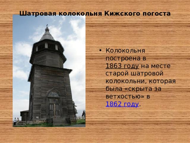 Шатровая колокольня Кижского погоста