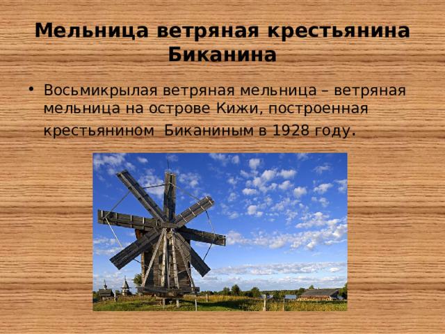 Мельница ветряная крестьянина Биканина