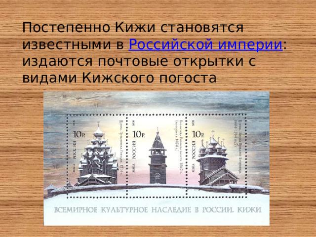 Постепенно Кижи становятся известными в Российской империи : издаются почтовые открытки с видами Кижского погоста