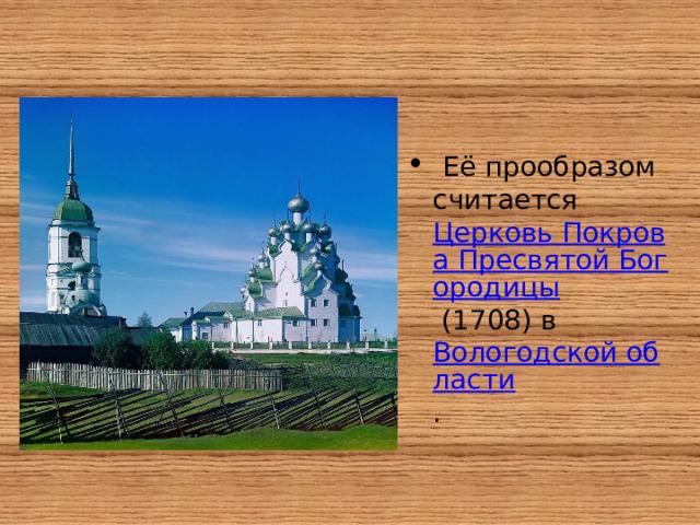 Её прообразом считается Церковь Покрова Пресвятой Богородицы (1708) в Вологодской области