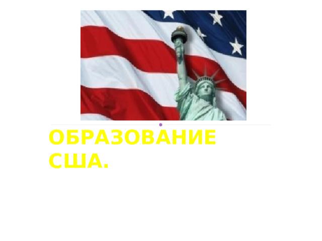 ОБРАЗОВАНИЕ  США.