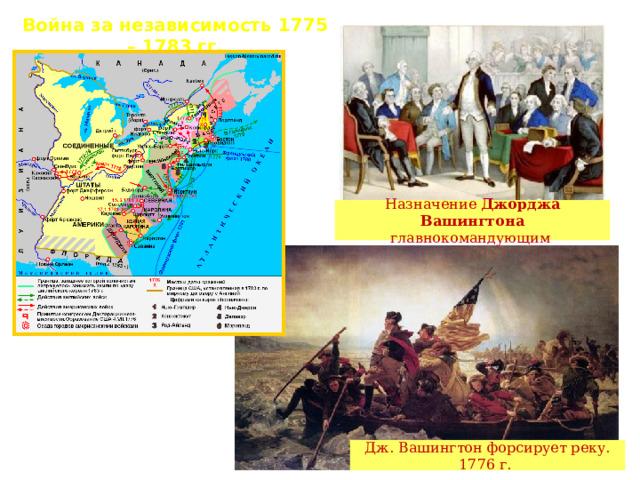 Война за независимость 1775 – 1783 гг. Назначение Джорджа Вашингтона главнокомандующим Дж. Вашингтон форсирует реку. 1776 г.