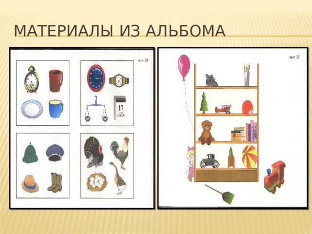 Материалы из альбома