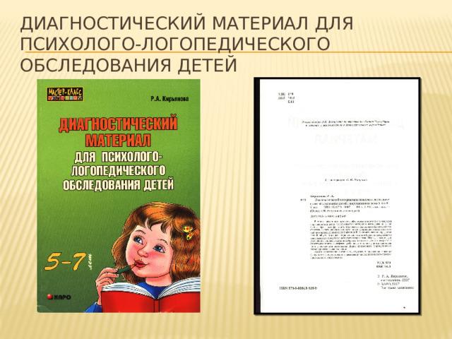 Диагностический материал для психолого-логопедического обследования детей