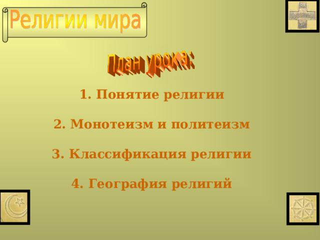 1. Понятие религии  2. Монотеизм и политеизм  3. Классификация религии  4. География религий