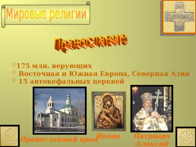 175 млн. верующих  Восточная и Южная Европа, Северная Азия  15 автокефальных церквей