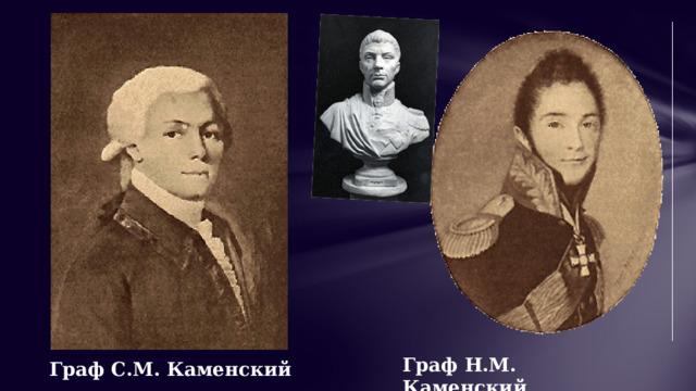 Граф Н.М. Каменский Граф С.М. Каменский