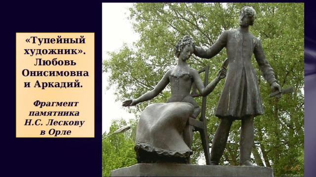 «Тупейный художник». Любовь Онисимовна и Аркадий.  Фрагмент памятника Н.С. Лескову в Орле