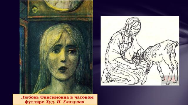 Любовь Онисимовна в часовом футляре Худ. И. Глазунов