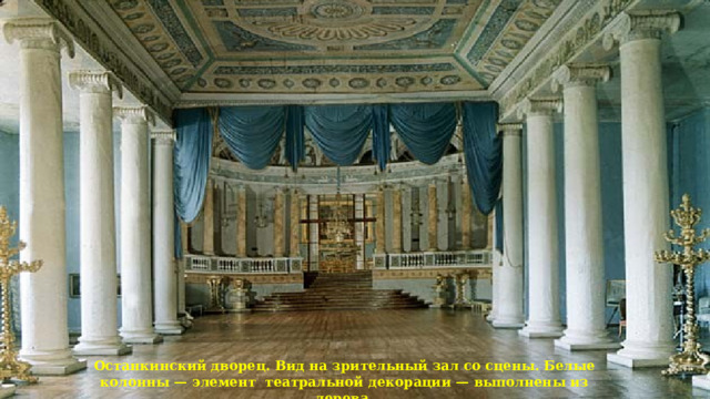 Останкинский дворец. Вид на зрительный зал со сцены. Белые колонны — элемент театральной декорации — выполнены из дерева.
