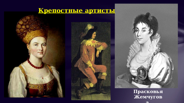 Крепостные артисты Прасковья Жемчугова