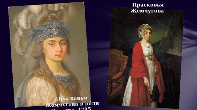 Прасковья Жемчугова в роли Элианы, 1785 Прасковья Жемчугова