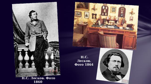 Н.С. Лесков. Фото 1864 Н.С. Лесков. Фото 1860